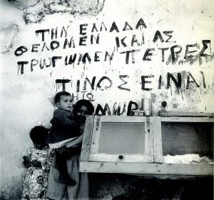 (04) Την Ελλάδα θέλομεν και ας  τρώγωμεν πέτρες