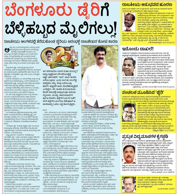When a Kannada columnist completes 25 years of writing a weekly political column, it's occasion enough to celebrate the silver jubilee