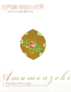 "Bilingual catalog of the exhibition ""Amamonzeki: A Hidden Heritage—Treasures of the Japanese Imperial Convents."""