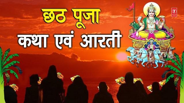 छठ पूजा समापन I छठ पूजा कथा एवं आरती I SHARDA SINHA I TULSI KUMAR I SHIVANI CHANANA I Chhath Pooja