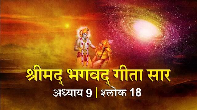 भगवद गीता सार अध्याय 9 श्लोक 18 with lyrics| Bhagawad Geeta Saar Chap 9-Verse 18 | Shailendra Bharti