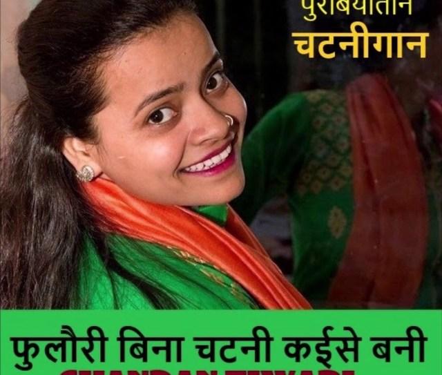 Chandan Tiwari - Bhojpuri Chatani Remix | फुलौरी बिना चटनी कइसे बनीChandan Tiwari - Bhojpuri Chatani Remix | फुलौरी बिना चटनी कइसे बनी