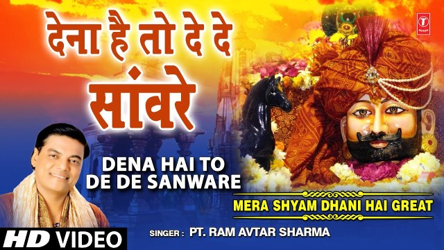 Dena Hai To De De Sanware I PT. RAM AVTAR SHARMA I Khatu Shyam Bhajan I Full Audio Song