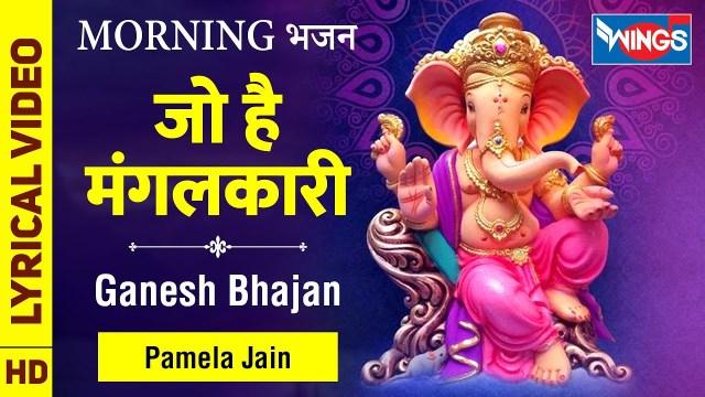 Jo Hai Mangalkari जो है मंगलकारी : गणेश के भजन - Ganesh Ke Bhajan - Ganesh Bhajan | Pamela Jain