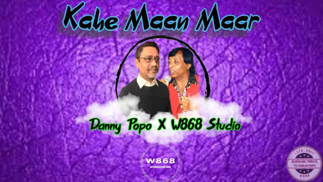 Kahe Maan Maar By Danny Popo & Workshop 868
