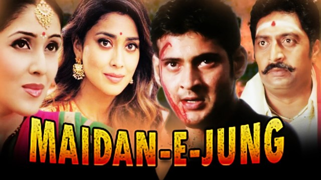 Maidan E Jung Full Movie