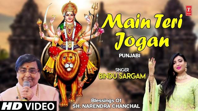 Main Teri Jogan I BINDU SARGAM I Punjabi Devi Bhajan I Full HD Video Song