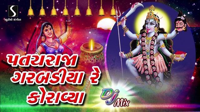 PatayRaja Garbadiya Re Koravya - DJ MIX | FUSION GARBA |