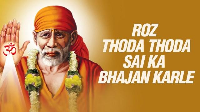 Roj Thoda Thoda Sai Ka Bhajan Kar Le Lyrics