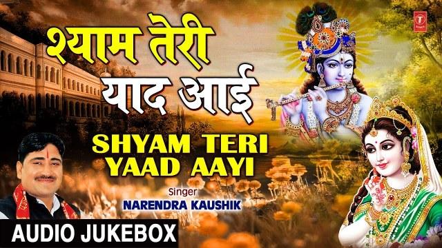 SHYAM TERI YAAD AAYI I NARENDRA KAUSHIK I Krishna Bhajans I Full Audio Songs Juke Box