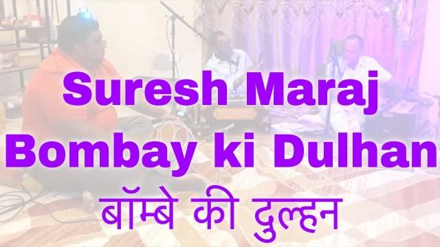 Suresh Maraj - Bombay ki Dulhan