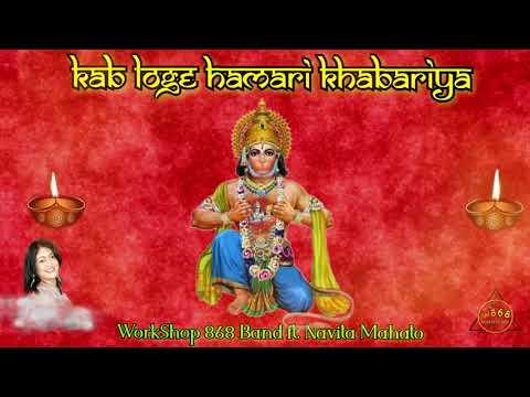 WorkShop 868 Band ft Navita Mahato - Kab Loge Hamari Khabariya