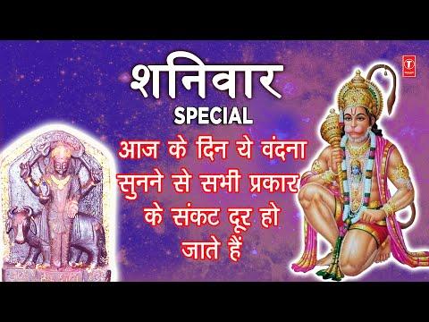 शनिवार Special I Jai Jai Bajrangbali, I Hanuman Amritwani, Shani Amritwani I Hanuman Shani Bhajan