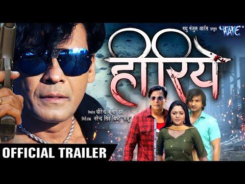 हीरिये - Hiriye ( Official Trailer ) Viraj Bhatt   Kunal Tiwari   Kajal Yadav   Bhojpuri Hit Movie
