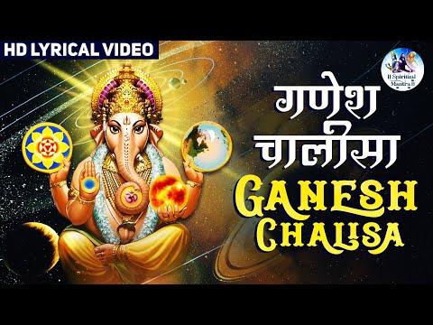 गणेश चालीसा Ganesh Chalisa I Ganesh Bhajan | Beautiful Bhajan | Spiritual मंत्र