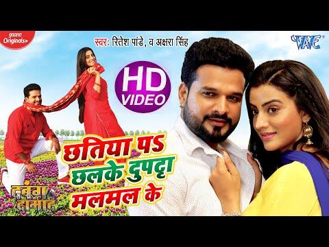 #Video - #Ritesh Pandey | छतिया पS छलके दुपट्टा मलमल के | #Akshara Singh | Bhojpuri New Song 2020