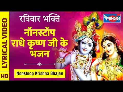 रविवार भक्ति : नॉनस्टॉप कृष्णा जी के भजन Nonstop Krishna Ke Bhajan : Krishna Bhajan : Krishna Song