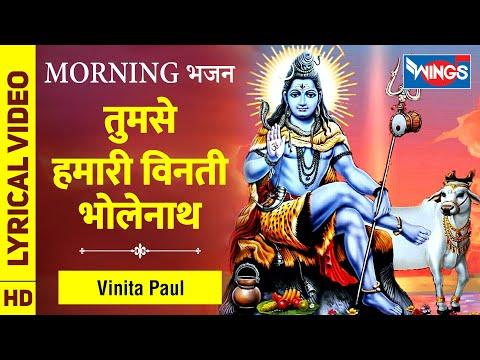 Tum Se Hamari Vinti Bhole Nath तुमसे हमारी विनती भोले नाथ : शिव के भजन Shiv Ke Bhajan : Shiv Song