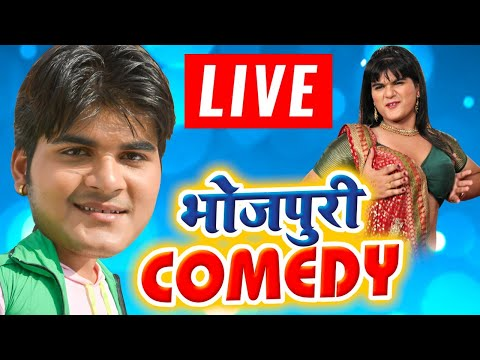 LIVE : कल्लू का कॉमेडी I 2020 I Kallu Bhojpuri Comedy I Movie Scene I Superhit Comedy 2020