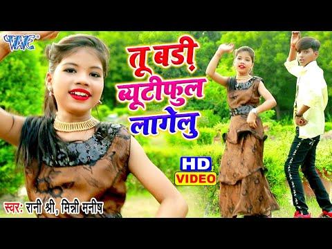 इन छोटे बच्चे ने अपने ही गाने पे डांस करके धमाल मचा दिया I #Mini Manish, Rani Shree #Video_Song_2020