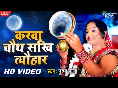 करवाचौथ स्पेशल #Video_Song 2020 | करवा चौथ सखि त्यौहार | Pushpa Rana | Hindi Karwa Chauth Geet
