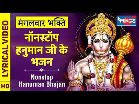 मंगलवार भक्ति : नॉनस्टॉप हनुमान जी के भजन Nonstop Hanuman Ji Ke Bhajan : Hanuma bhajan : हनुमान भजन
