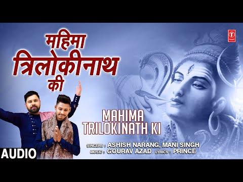 महिमा त्रिलोकीनाथ Mahima Trilokinath Ki I ASHISH NARANG, MANI SINGH I Shiv Bhajan,Full Audio Song