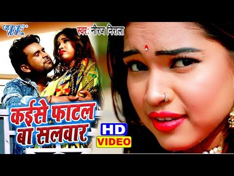 कईसे फाटल बा सलवार I #Niraj Nirala का बवाल मचा देने वाला #Video_Song_2020 I Kaise Fatal Ba Salwar