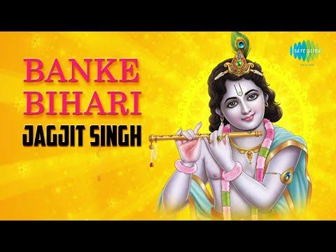 Banke Bihari | बनके बिहरी | Krishna Bhajan & Kirtan | Jagjit Singh