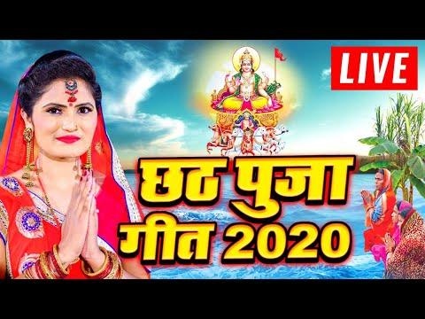 भोजपुरी छठ गीत 2020: छठ पूजा विशेष - छठ पूजा