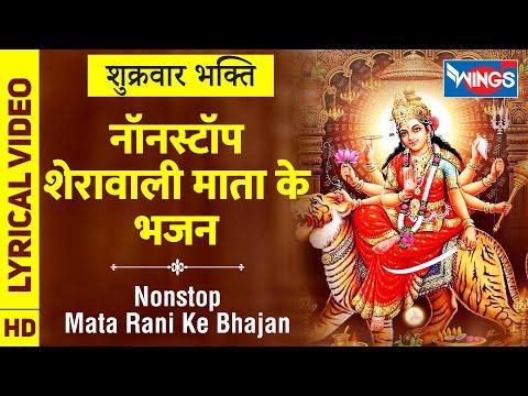शुक्रवार भक्ति : नॉनस्टॉप शेरावाली माता के भजन - Nonstop Mata Ji Ke Bhajan : Mata Ke Bhajan : Bhajan