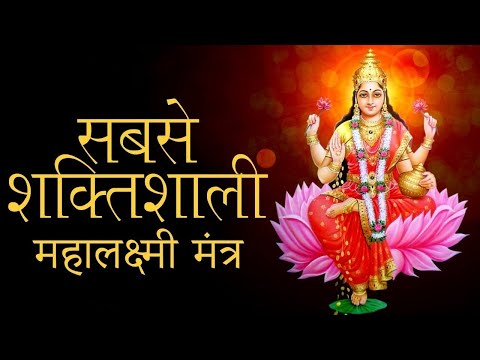 LIVE : Mahalaxmi Mantra : Get Rich Happy & Healthy : Om Mahalaxmi Namo Namah : महालक्ष्मी मंत्र