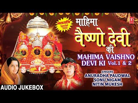 Mahima Vaishno Devi Ki I ANURADHA PAUDWAL I SONU NIGAM I NITIN MUKESH I Devi Bhajans