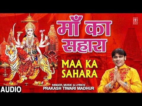 Maa Ka Sahara I PRAKASH TIWARI MADHUR I Devi Bhajan I Full Audio Song