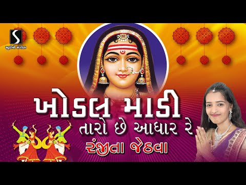 Khodal Taro Che Aadhar Re - Ranjita Jethva