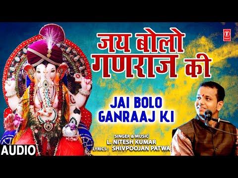 Jai Bolo Ganraaj Ki I L. NITESH KUMAR I Ganesh Bhajan I Full Audio Song