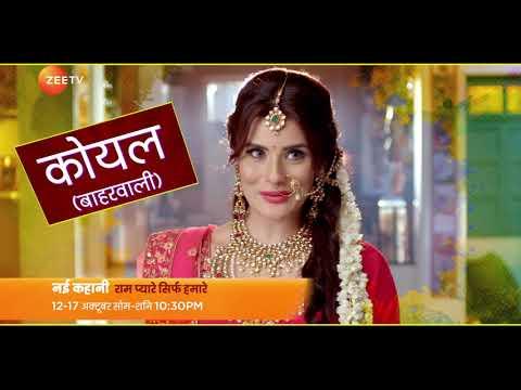 Ram Pyaare Sirf Hamare   राम प्यारे सिर्फ हमारे   12-17 Oct, Mon - Fri, 10:30 PM   Promo   Zee TV