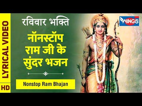 रविवार भक्ति : नॉनस्टॉप राम जी के सुंदर भजन : Nonstop Ram Ji Ke Bhajan : Ram Gatha : Ram Ke Bhajan