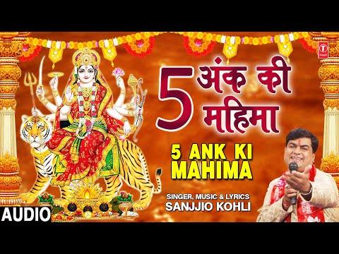 5 Ank Ki Mahima I SANJJIO KOHLI I Devi Bhajan I Full Audio Song