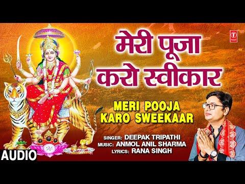 MERI POOJA KARO SWEEKAAR I DEEPAK TRIPATHI I Devi Bhajan I Full Audio Song