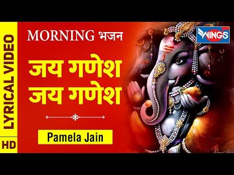 Jay Ganesh Jay Ganesh Boliye : जय गणेश जय गणेश बोलिये : Ganesh Bhajan : Ganesh Song