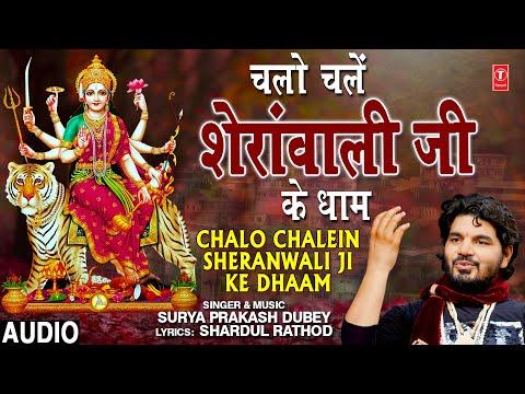 Chalo Chalein Sheranwali Ji Ke Dhaam I SURYA PRAKASH DUBEY I Devi Bhajan I Full Audio Song
