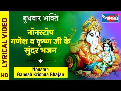 बुधवार भक्ति : नॉनस्टॉप गणेश व कृष्ण जी के सुंदर भजन - Nonstop Ganesh Bhajan Va Krishna Bhajan