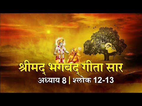 भगवद गीता सार अध्याय 8 श्लोक 12 with lyrics| Bhagawad Geeta Saar Chap 8- Verse 12| Shailendra Bharti