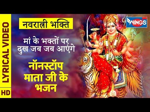 नवरात्री भक्ति : मां के भक्तों पर दुख जब आएंगे : नॉनस्टॉप माता के भजन - Nonstop Mata Ke Bhajan