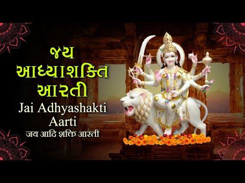 Jai Adhya Shakti Aarti :- जय आदि शक्ति : Ambe Maa Aarti : अम्बे माँ आरती