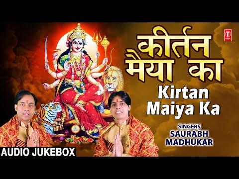 नवरात्रि Special कीर्तन मैया का Kirtan Maiya Ka I SAURABH MADHUKAR I Devi Bhajans I Full Audio Songs