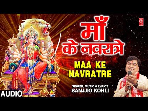 Maa Ke Navratre I SANJJIO KOHLI I Devi Bhajan I Full Audio Song