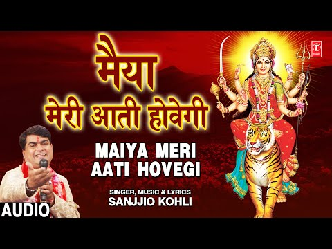 Maiya Meri Aati Hovegi I SANJJIO KOHLI I Devi Bhajan I Full Audio Song