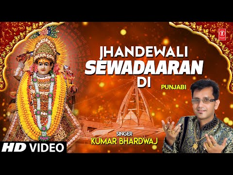 Jhandewali Sewadaaran Di I KUMAR BHARDWAJ I Punjabi Devi Bhajan I Full HD Video Song